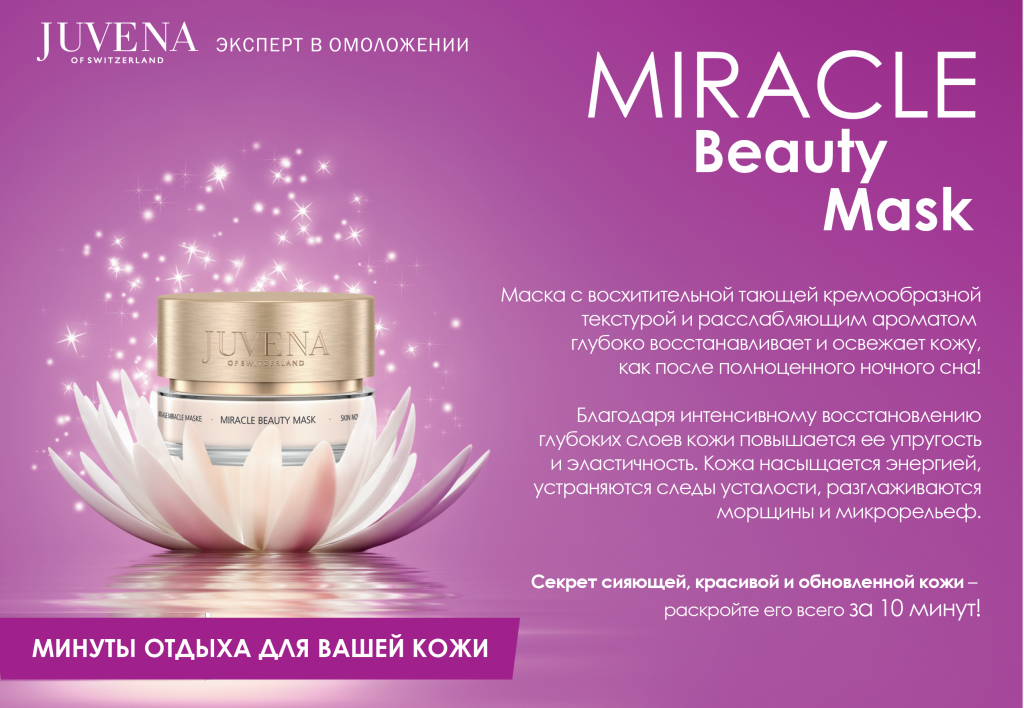 MiracleBeautyMask-site_.png