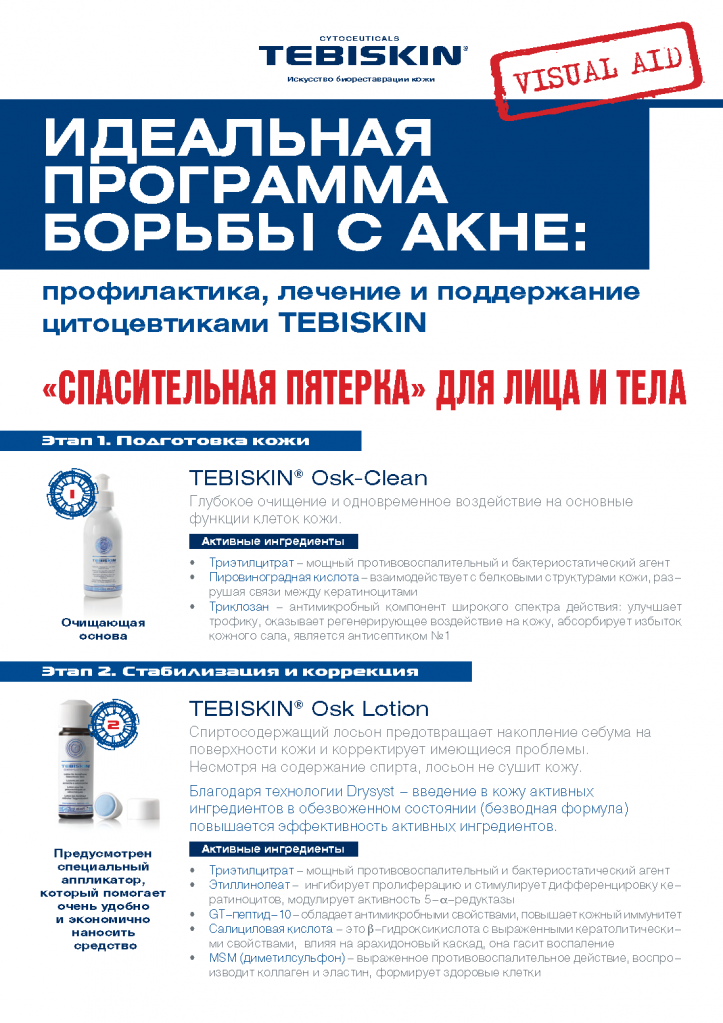 Action_Tebiskin_VisualAID_A4-preview_Страница_1.png