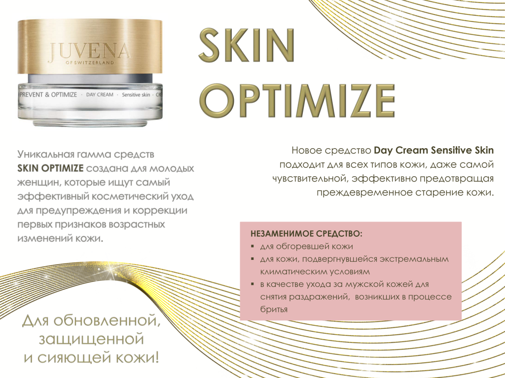 Day-Cream-Sensitive-Skin.png