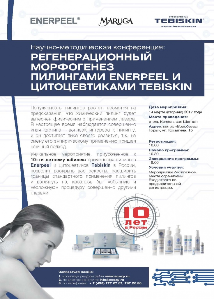Programma_Tebiskin-Enerpeel_10Years_A4-preview_Страница_1.jpg